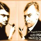 "Predstava ""Čujte Srbi, čuvajte se sebe!"" u mitrovačkom pozorištu"