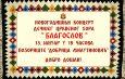 """Godišnji koncert Dečijeg crkvenog hora """"Blagoslov"""""""